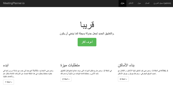 Meeting Planner Arabic Home Page