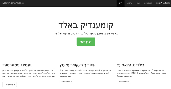 Meeting Planner Yiddish Home Page