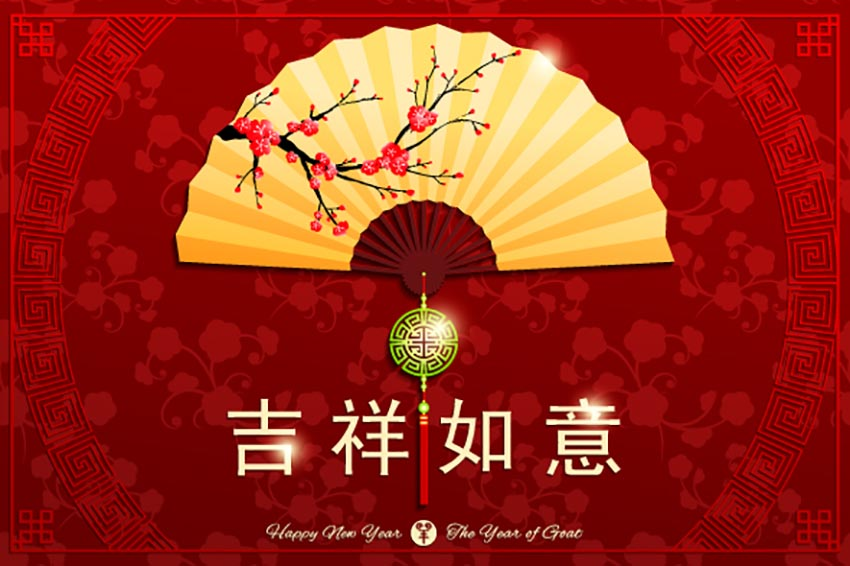Folding Fan Chinese New Year Template