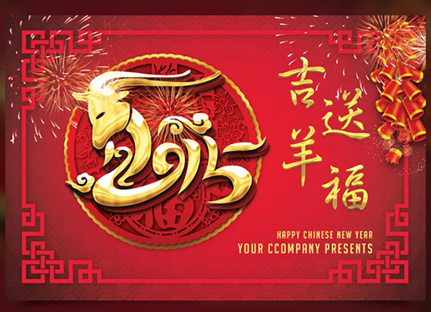 Firecracker Chinese New Year Card