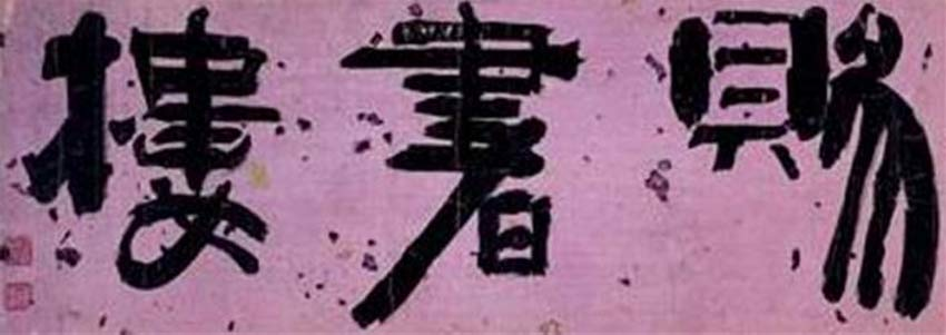 An Example of Korean Calligraphy