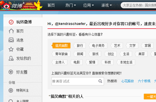 My Sina Weibo Chinas Twitter user panel