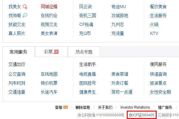 Número de licencia IPC China en el pie del sitio web 58.com