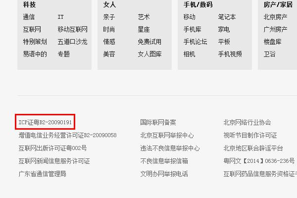 Número de licencia IPC China en el pie del sitio web NetEase