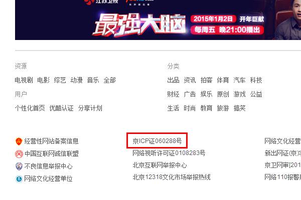 Número de licencia IPC China en el pie del sitio web Youku.com