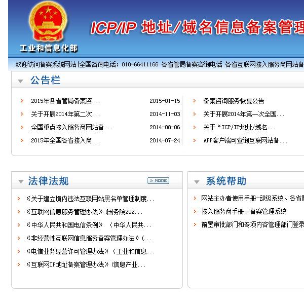 Web del Ministerio de Industria y Tecnología de la Información de China