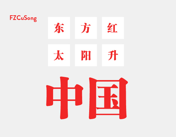 The Complete Beginner's Guide to Chinese Fonts