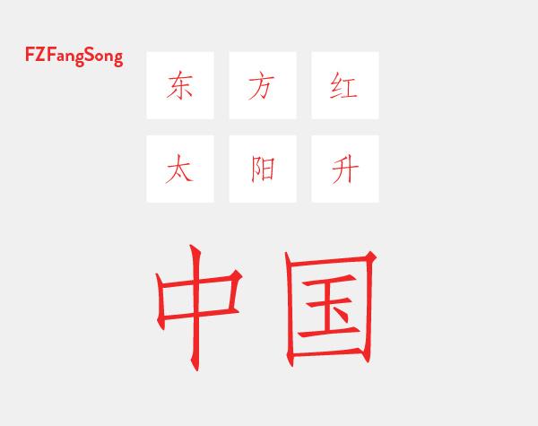 microsoft songti font