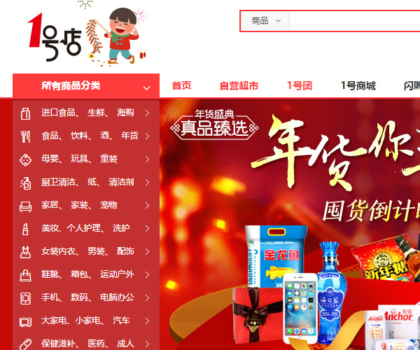 Yihaodiancom has a kid setting off fireworks near the logo