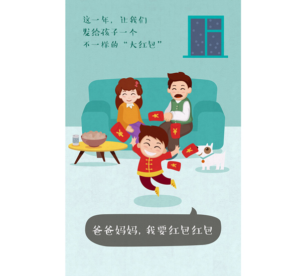 Light app design for Pingan promoting childrens insurance