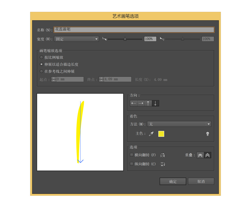 How to Draw Chinese Flowers in Adobe Illustrator Stamen Brush Settings